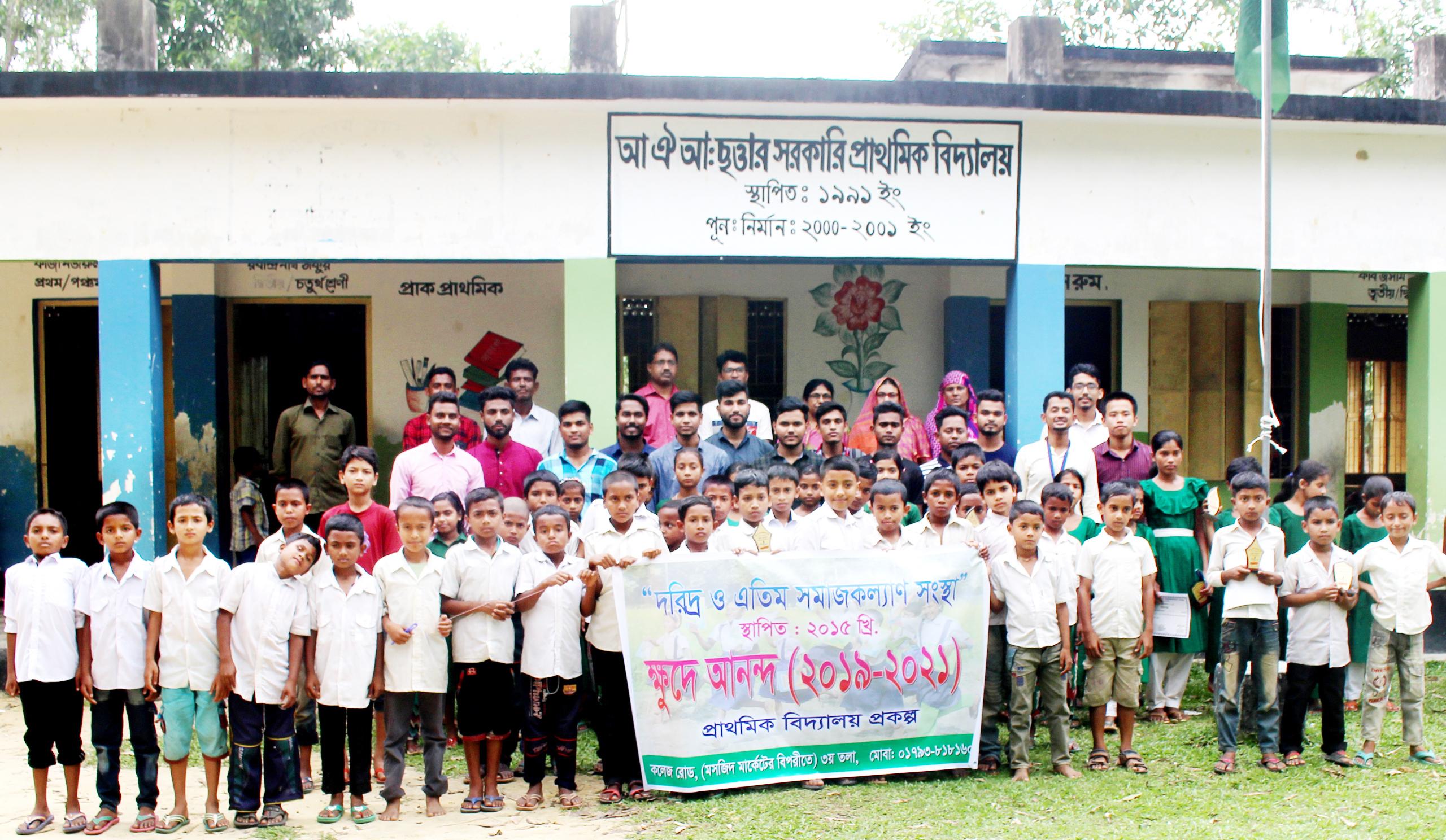 শ্রীমঙ্গলে প্রাথমিক শিক্ষার্থীদের নিয়ে 'ক্ষুদে আনন্দ' অনুষ্ঠান