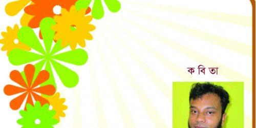 সাকি সায়ন্তের কবিতা ।। মৃতরাষ্ট্রে আমার লাশ