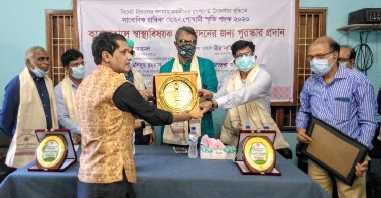 সাংবাদিক রাধিকা মোহন গোস্বামী স্মৃতি পদক প্রদান