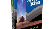 গ্রন্থালোচনা : সংগ্রামী সাধকদের ইতিহাস