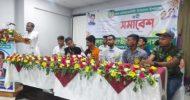 মৌলভীবাজারে জাতীয় ছাত্রসমাজের কর্মী সমাবেশ অনুষ্ঠিত